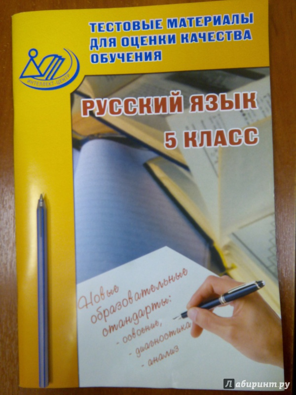 Гдз пучкова русский язык