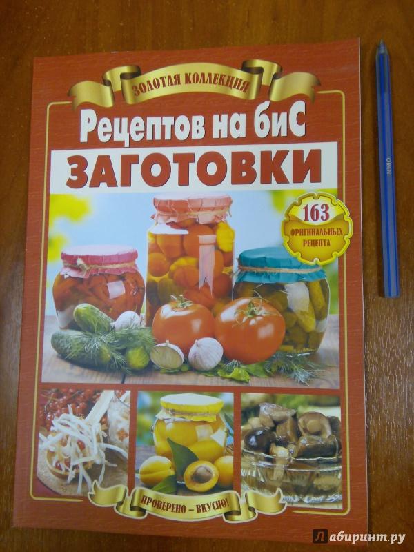Золотая коллекция рецептов на бис заготовки