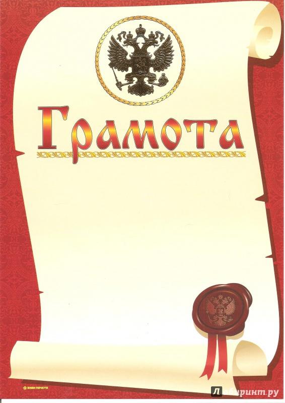 Иллюстрация 1 из 2 для Грамота (13590) | Лабиринт - сувениры. Источник: lordavs