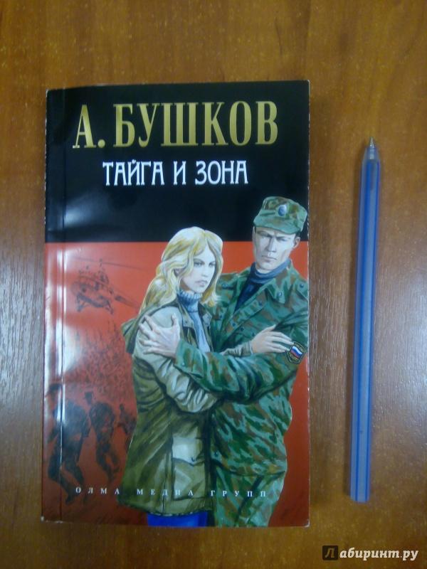 Иллюстрация 1 из 11 для Тайга и зона - Александр Бушков | Лабиринт - книги. Источник: Архипова  Марина