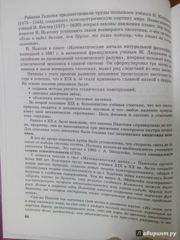 Физика тихомиров 10 учебник