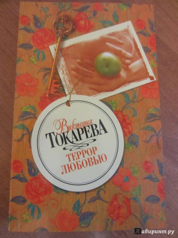 Иллюстрация 1 из 9 для Террор любовью - Виктория Токарева | Лабиринт - книги. Источник: gev2211