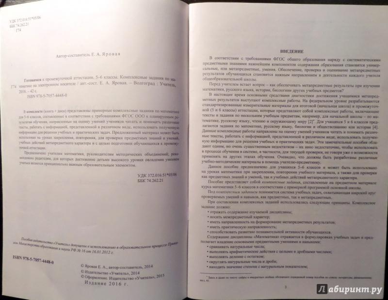 Иллюстрация 1 из 7 для Готовимся к промежуточной аттестации. 5-6 классы. Комплексные задания по математике (+CD). ФГОС - Евгения Яровая | Лабиринт - книги. Источник: Сухарева  Елена Александровна