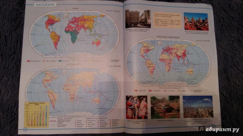 Иллюстрация 1 из 4 для География. 6 класс. Атлас. Учись быть первым! ФГОС | Лабиринт - книги. Источник: TNadin