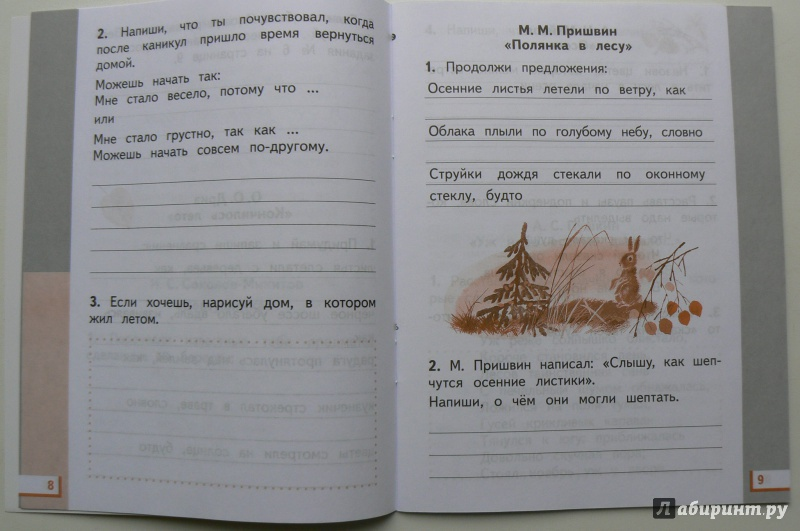 И гдз книги учебника рабочей тетради