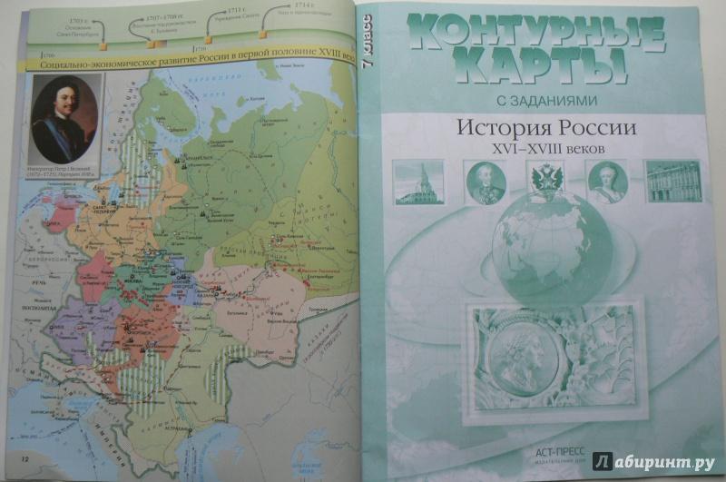 Гдз по истории россии 6 класс атлас с контурными картами аст пресс