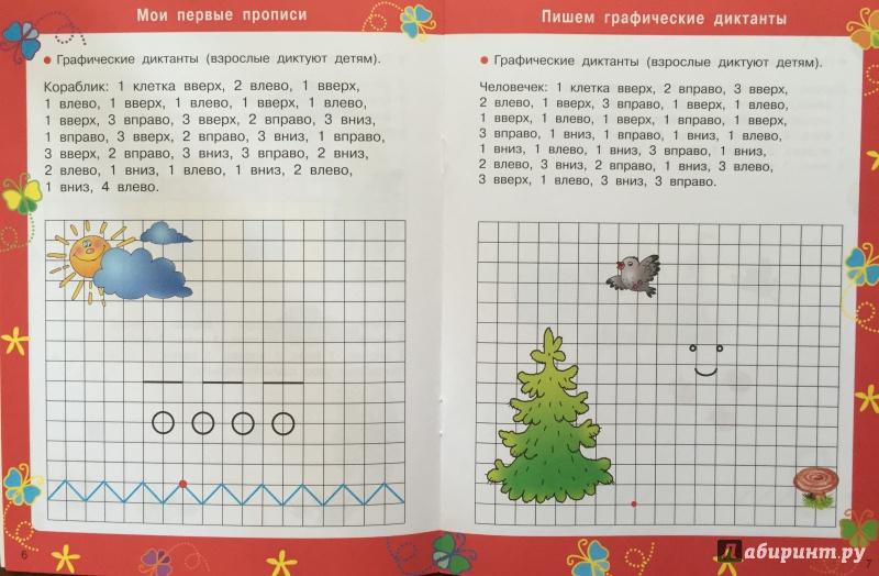 Иллюстрация 6 из 15 для Пишем графические диктанты - Тумановская, Ткаченко   Лабиринт - книги. Источник: Абра-кадабра
