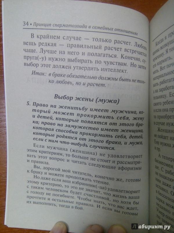 Принцип сперматозоида амортизационные письма литвак
