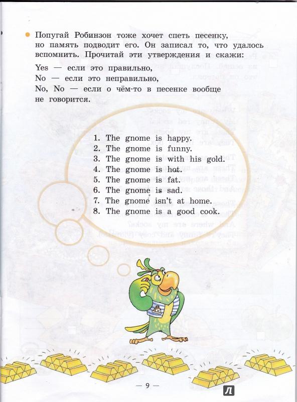 Обучающий мультфильм Word World  Мир слов на английском