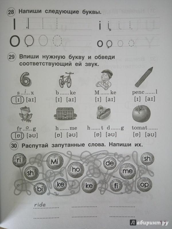 английский язык учебник 2 класс комарова ларионова