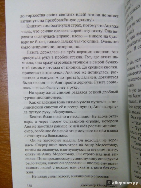 One day in life of ivan denisovich essay