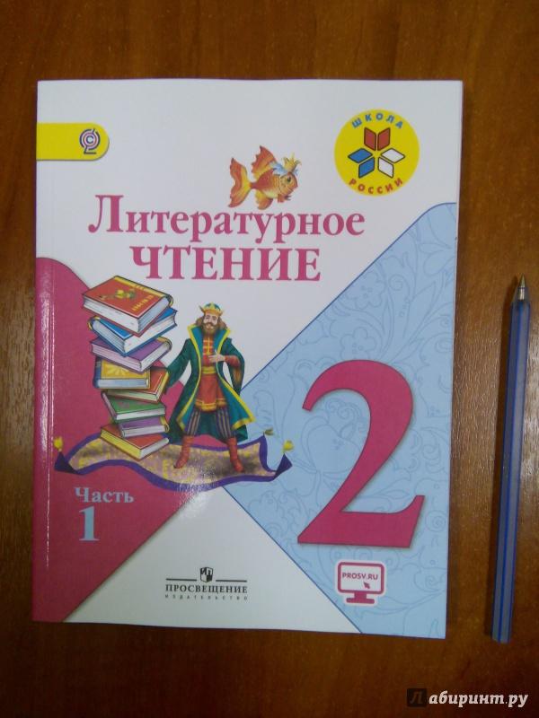 Решебник чтение школа россии 1 класс