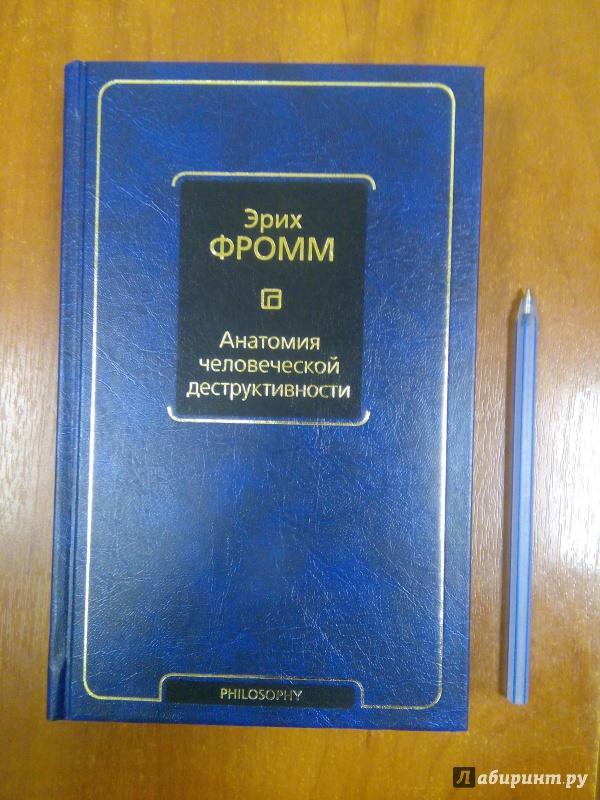 Книга эриха фромма
