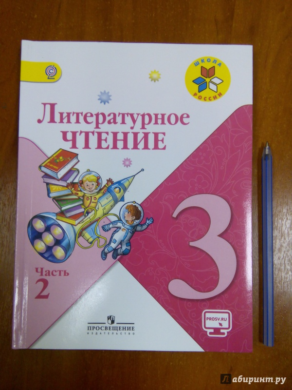 Решебник Русская Литература 3 Класс Климанова