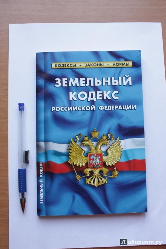 Иллюстрация 1 из 7 для Земельный кодекс Российской Федерации по состоянию на 01.10.15 г.   Лабиринт - книги. Источник: Воробышек