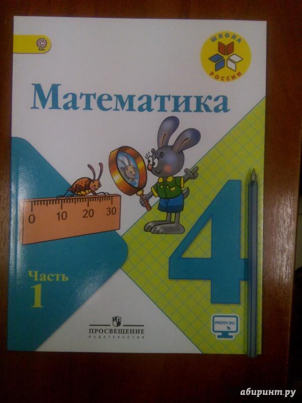 Математике 4 Класс 2 Часть Решебник Степанова