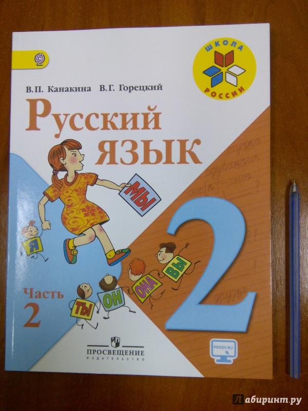 Гдз русский язык 2 класс учебник 1