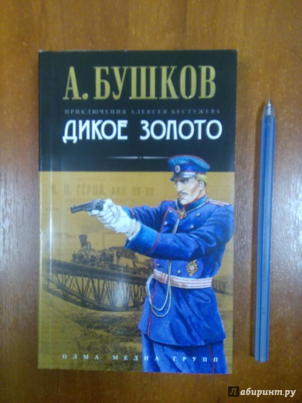 Иллюстрация 1 из 8 для Дикое золото - Александр Бушков | Лабиринт - книги. Источник: Архипова  Марина