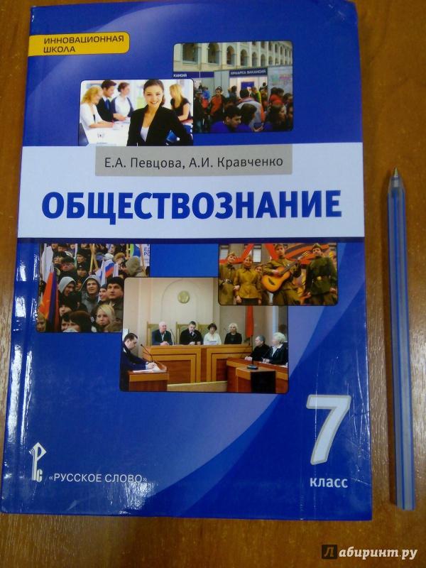 Обществознание. Учебник. 7 класс. Кравченко а. И. , певцова учебники.