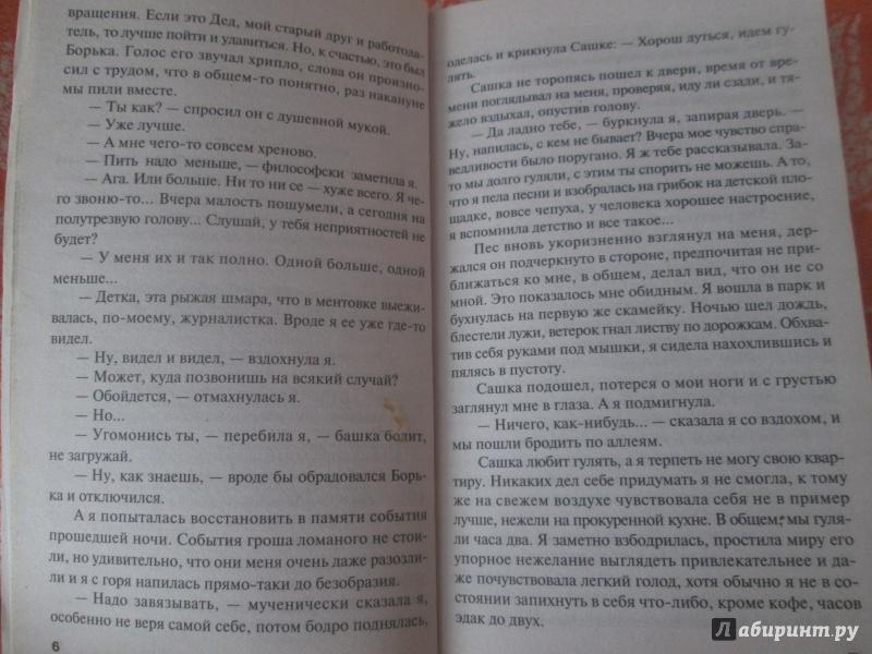 Иллюстрация 1 из 5 для Вкус ледяного поцелуя - Татьяна Полякова | Лабиринт - книги. Источник: NiNon