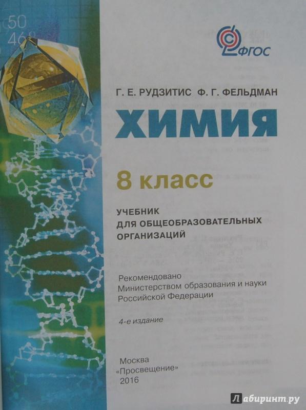 Гдз по учебнику химии 8 класс рудзитис 2017 фгос