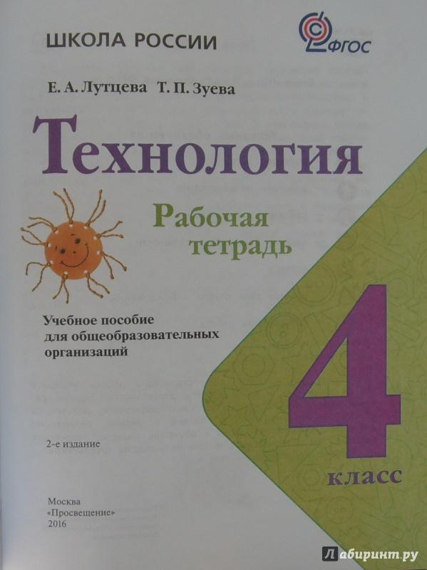 Гдз книга как россии школа 4 выглядит класса