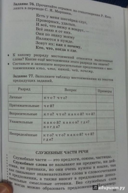 Бабайцева беднарская заданий 6 сборник класс гдз