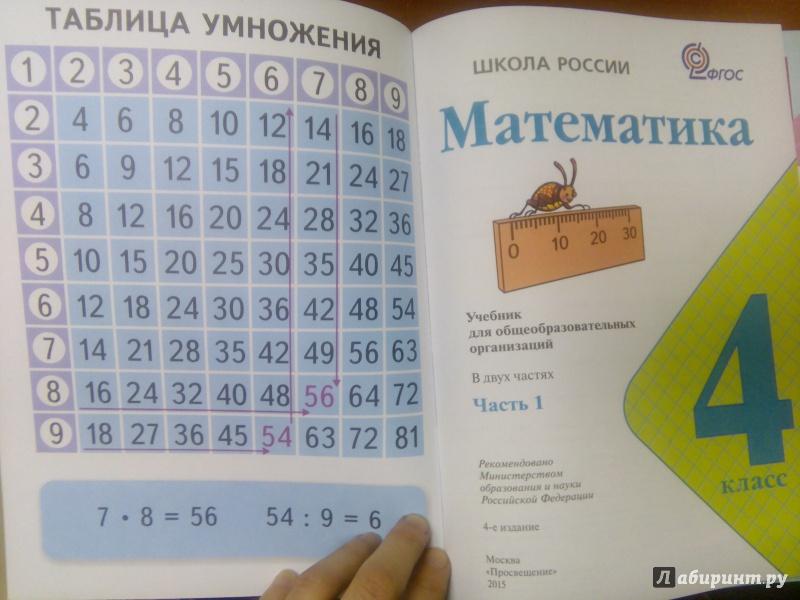 4 волкова гдз математике по класс учебника часть 2