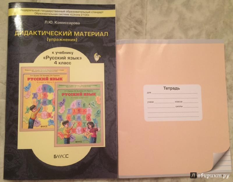 дидактический 2018 4 языку комиссарова гдз русскому по класс материал