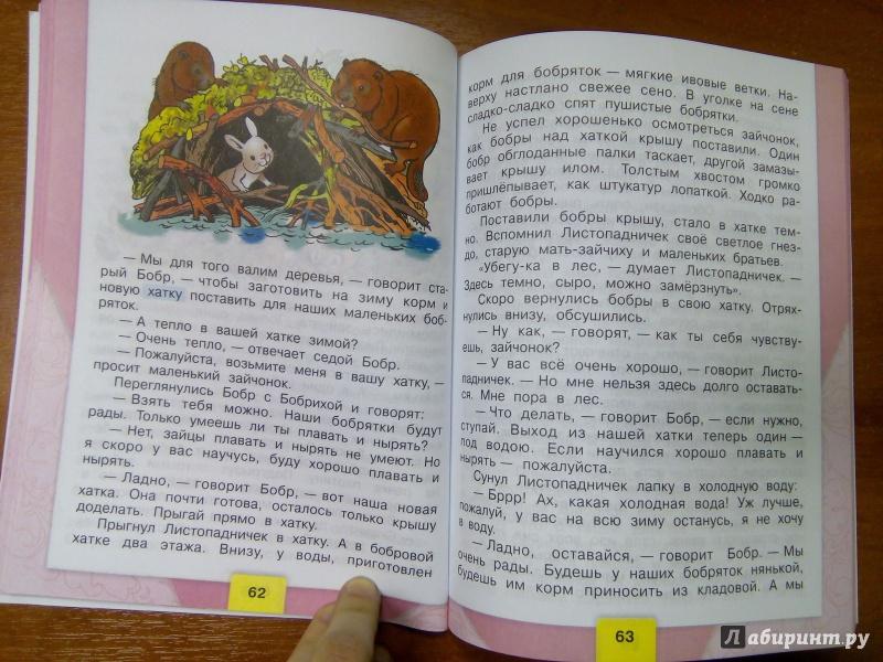 Литература 3 класс гдз климанова виноградская горецкий 2
