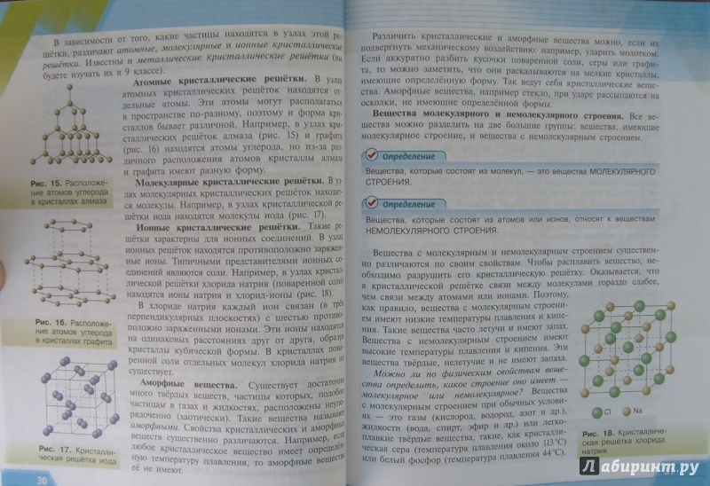 ГДЗ по химии 11 класс Рудзитис Г.Е.