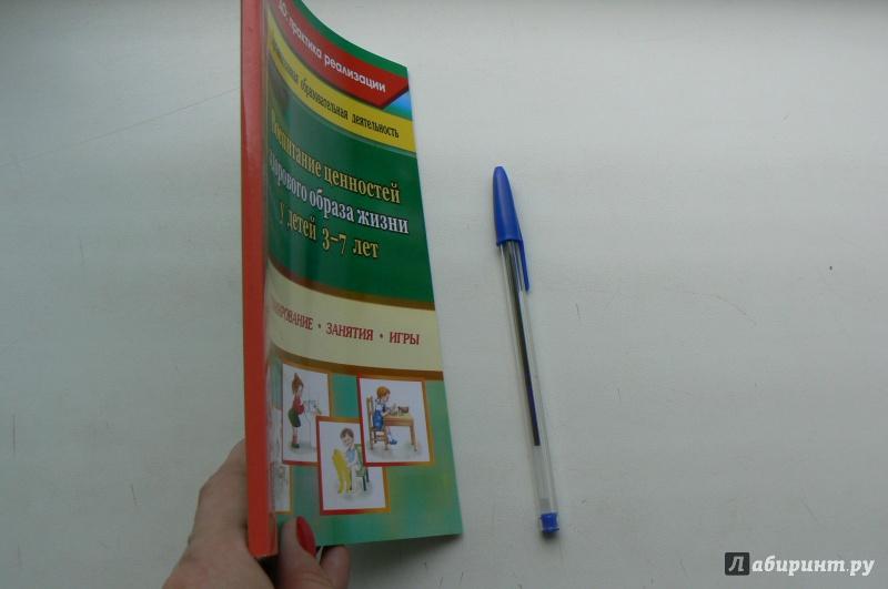 Иллюстрация 1 из 4 для Воспитание ценностей здорового образа жизни у детей 3-7 лет. Планирование, занятия, игры - Марианна Югова   Лабиринт - книги. Источник: Jebb
