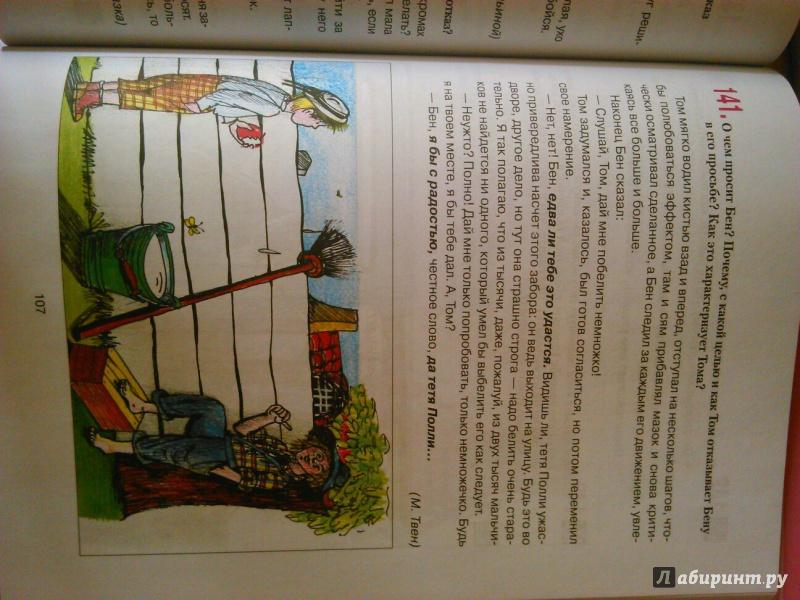 Гдз по риторике 9 класс ладыженская учебник