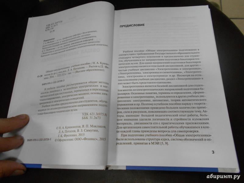 Электротехника 2014 Учебник, Учебное Пособие