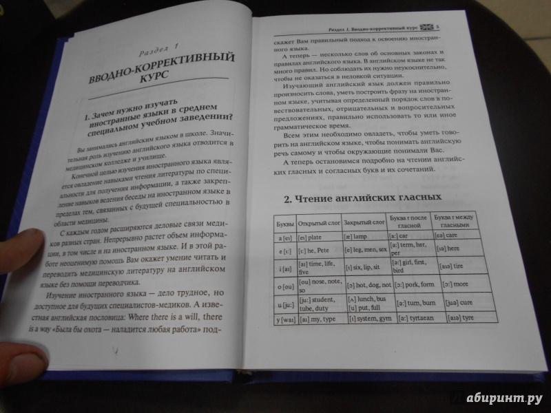 Козырева для медицинских колледжей решебник 194