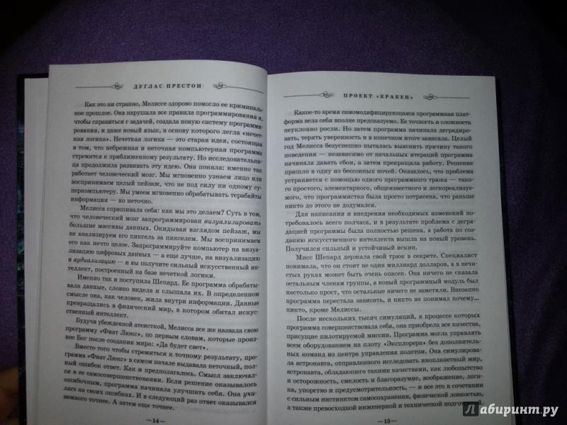 Книга Проект «Кракен»
