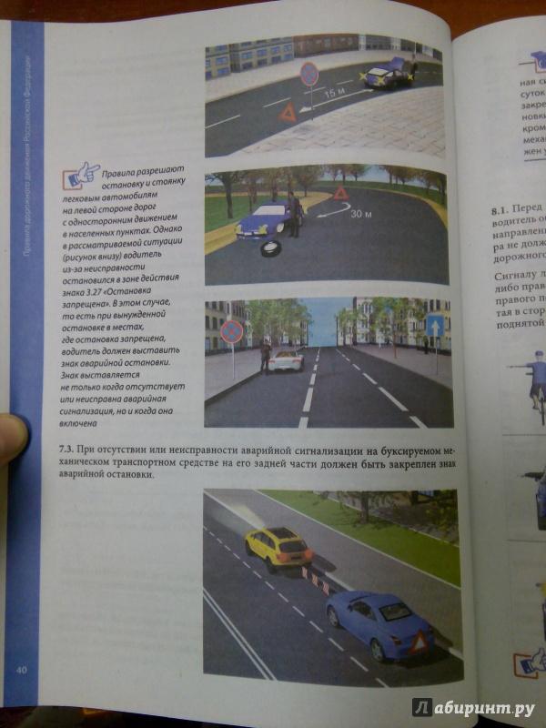 Правила дорожного движения с иллюстрациями