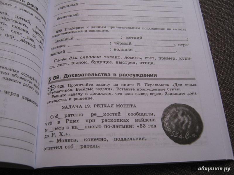 класс русскому в 6 янченко по тетради языку гдз
