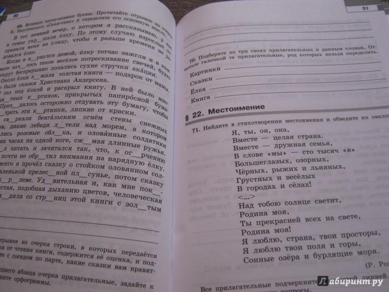 гдз русский язык 5 класс михайлова