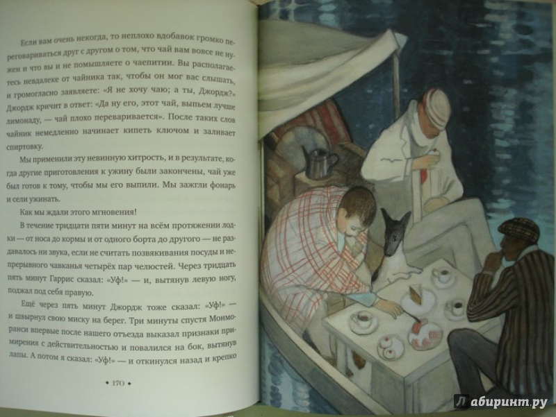 о чем книга трое в лодке