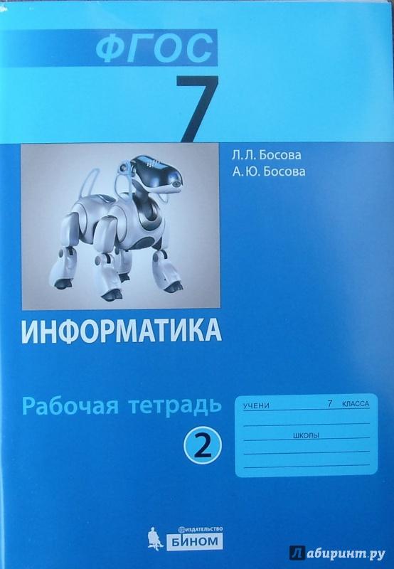 ГДЗ от Путина 8 класс  gdzputinainfo