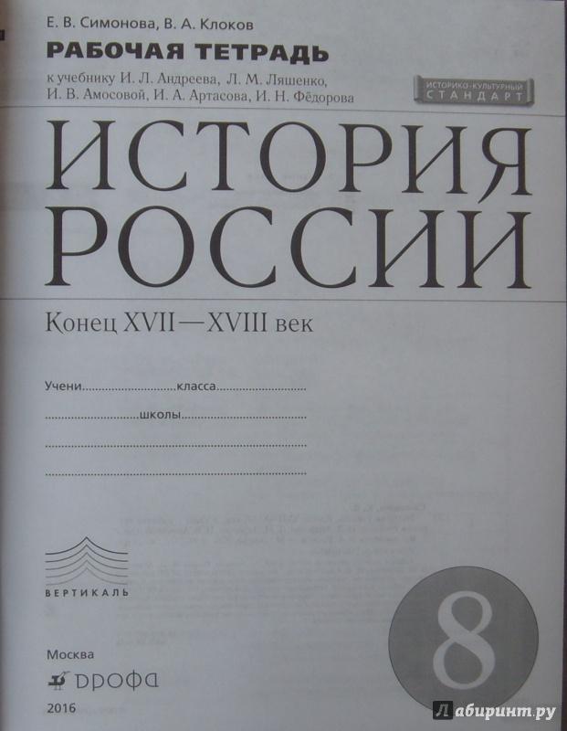 история россии класс учебник андреев гдз 8