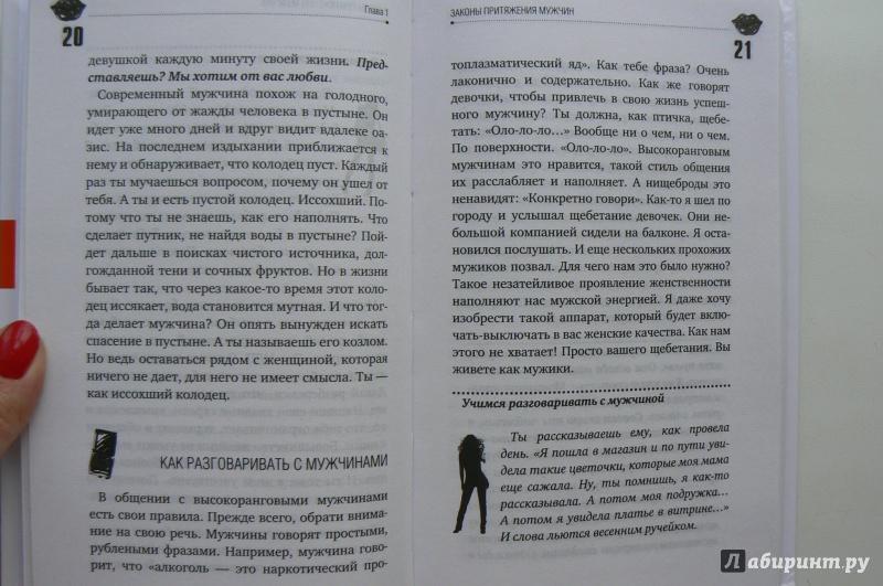 seksualnaya-zhizn-muzhchini-vodoleya