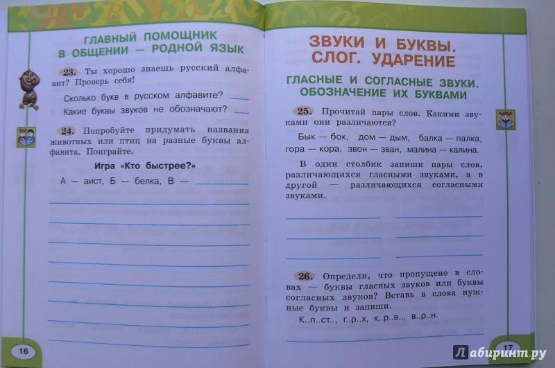 тетрадь руский 2класс1часть гдз рабочая язык