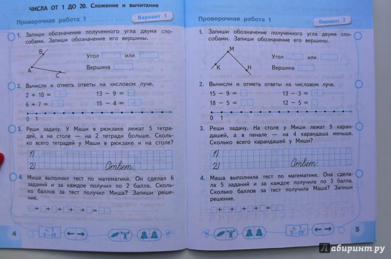 Контрольная работа по математике 6 класс 2 часть ответы