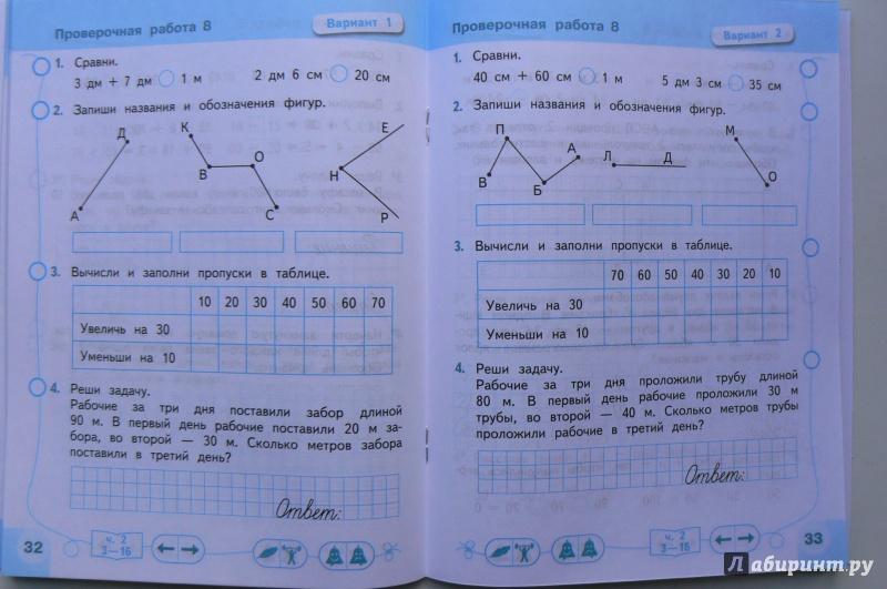 Контрольная работа по математике 6 класс 2 четверть с ответами дорофеев