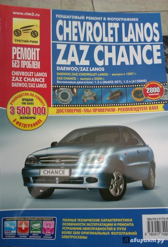 Иллюстрация 2 из 5 для Chevrolet Lanos/ZAZ Chance: Руководство по эксплуатации, техническому обслуживанию и ремонту - Андреев, Г