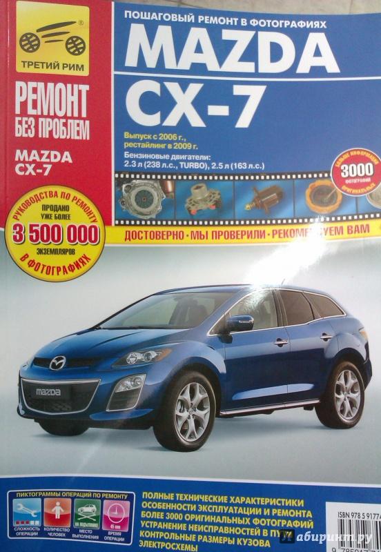 Иллюстрация 1 из 4 для Mazda CX-7. Руководство по эксплуатации, техническому обслуживанию и ремонту | Лабиринт - книги. Источник: Никонов Даниил