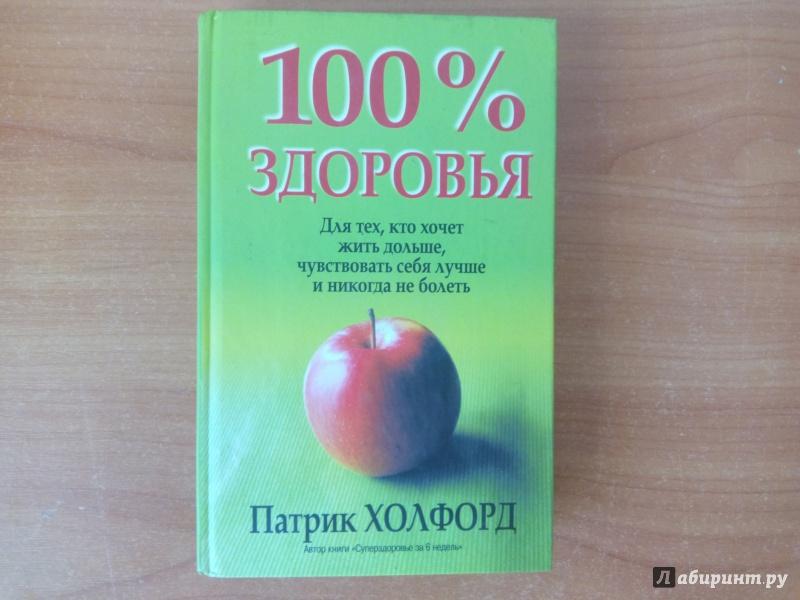 Иллюстрация 1 из 15 для 100% здоровья - Патрик Холфорд | Лабиринт - книги. Источник: Владимир