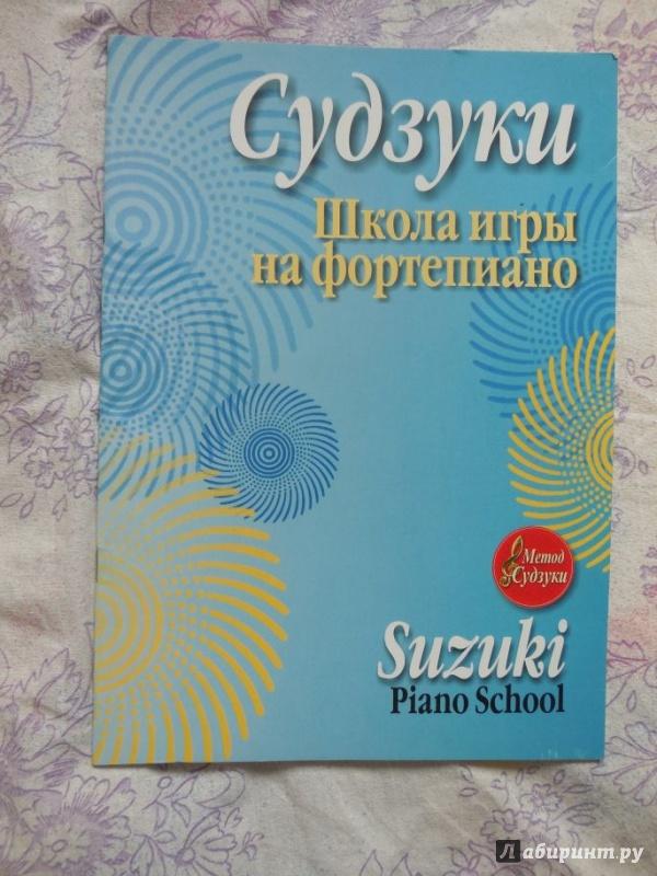Иллюстрация 1 из 13 для Школа игры на фортепиано - Синити Судзуки   Лабиринт - книги. Источник: Лисичная  Алёна